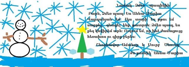 Աննա-Մարիա-նամակ